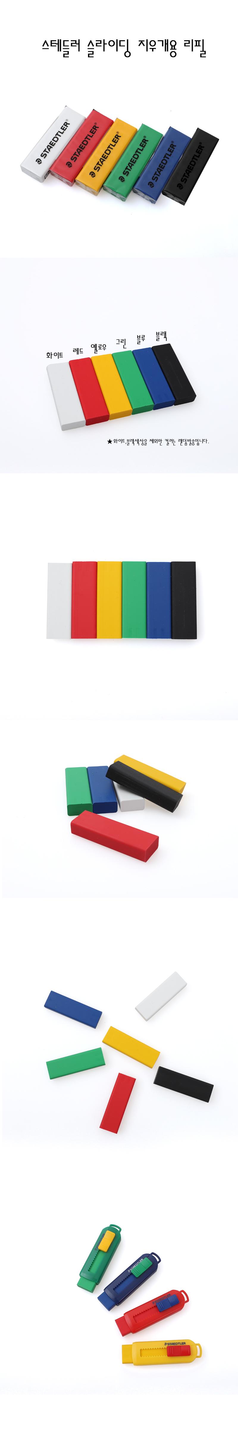 스테들러 525 슬라이딩지우개 리필 - 제이펜즈, 900원, 지우개/수정액, 베이직 지우개