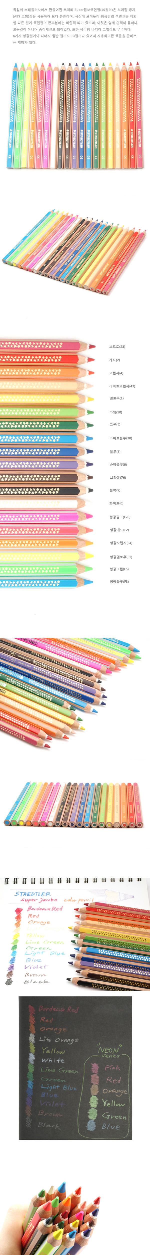 스테들러 코끼리 Super점보색연필(19컬러) - 제이펜즈, 1,900원, 색연필/사인펜/크레파스, 색연필