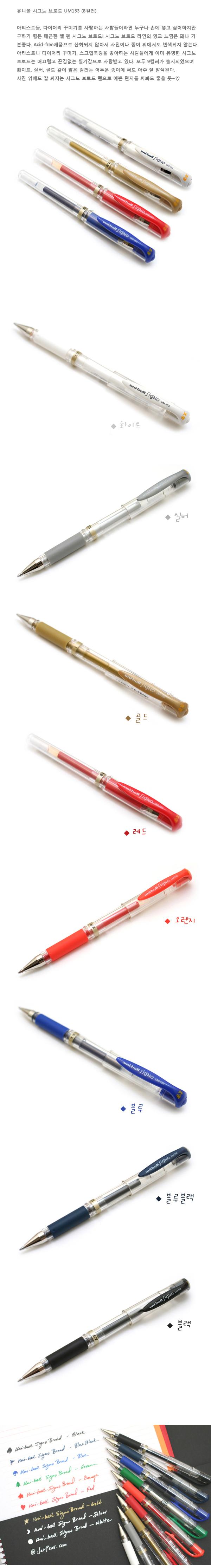 유니 시그노 브로드153 (8컬러) - 제이펜즈, 2,500원, 데코펜, 지워지는 펜