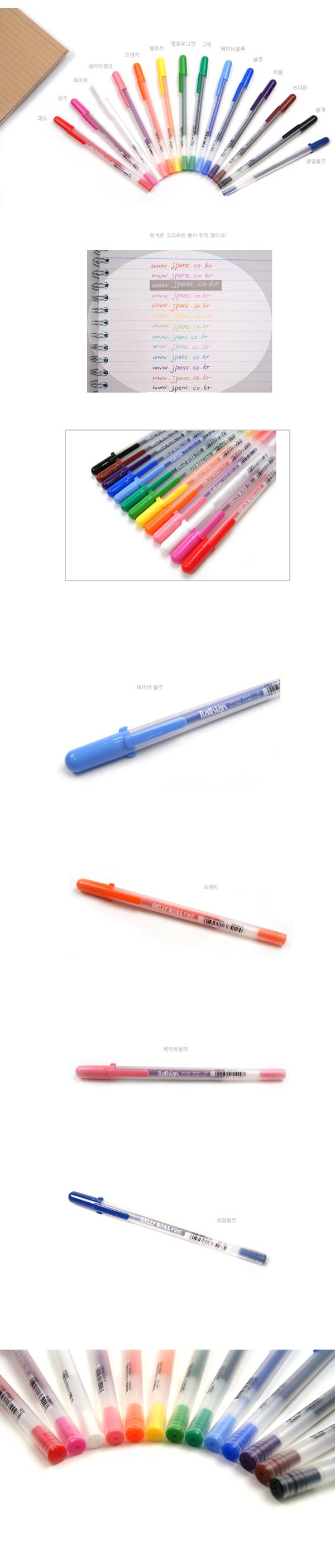 사쿠라 젤리롤 젤잉크펜(14컬러) - 제이펜즈, 1,500원, 데코펜, 젤리펜